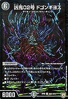 デュエルマスターズ 双極篇 凶鬼02号 ドゴンギヨス(シークレットレア) 超決戦!バラギアラ!!無敵オラオラ輪廻∞(DMRP08) | デュエマ 闇文明 クリーチャー