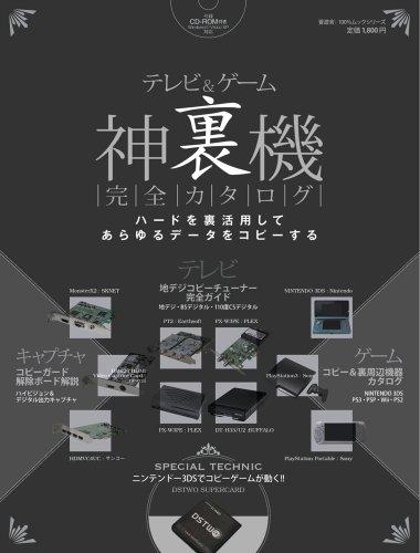 テレビ&ゲーム神裏機 完全カタログ (100%ムックシリーズ)