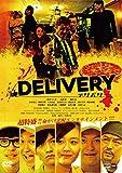 デリバリー[DVD]