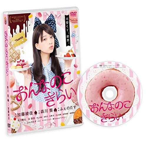 おんなのこきらい [DVD]