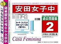 安田女子中学校過去問題集2「ヴィンテージ」(H25/入試1【 平成26年度用