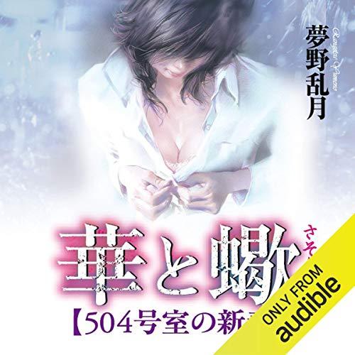 『華と蠍【504号室の新妻】』のカバーアート