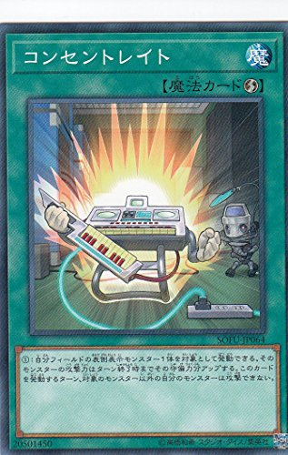 遊戯王 SOFU-JP064 コンセントレイト (日本語版 ノーマル) ソウル・フュージョン