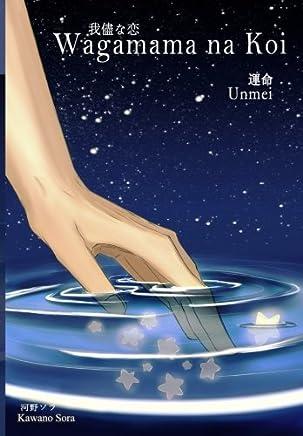 Wagamama na Koi (Yaoi): Unmei (Volume 1) (Spanish Edition)