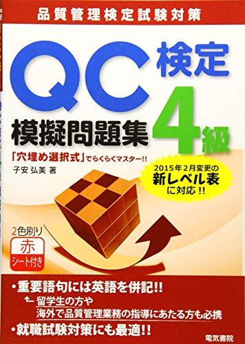 QC検定4級模擬問題集の詳細を見る