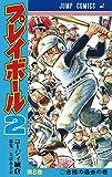 プレイボール2 8 (ジャンプコミックス)