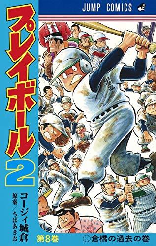 プレイボール2 8 (ジャンプコミックス)の詳細を見る