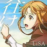 往け / LiSA