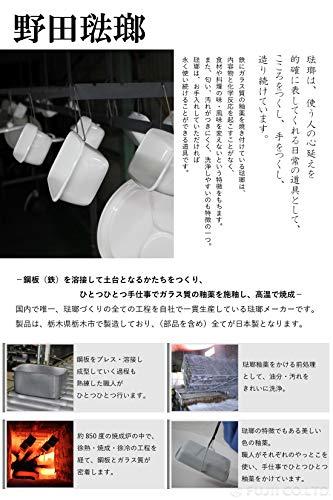 野田琺瑯ポーチカキャセロール20cm日本製PO-20W