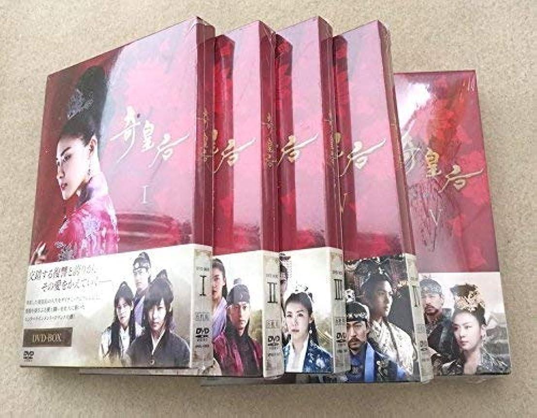 先例薬局おもちゃ奇皇后 ―ふたつの愛 涙の誓い― DVD BOX I+II+III+IV+V 31枚組 日本語, 韓国語/日本語字幕