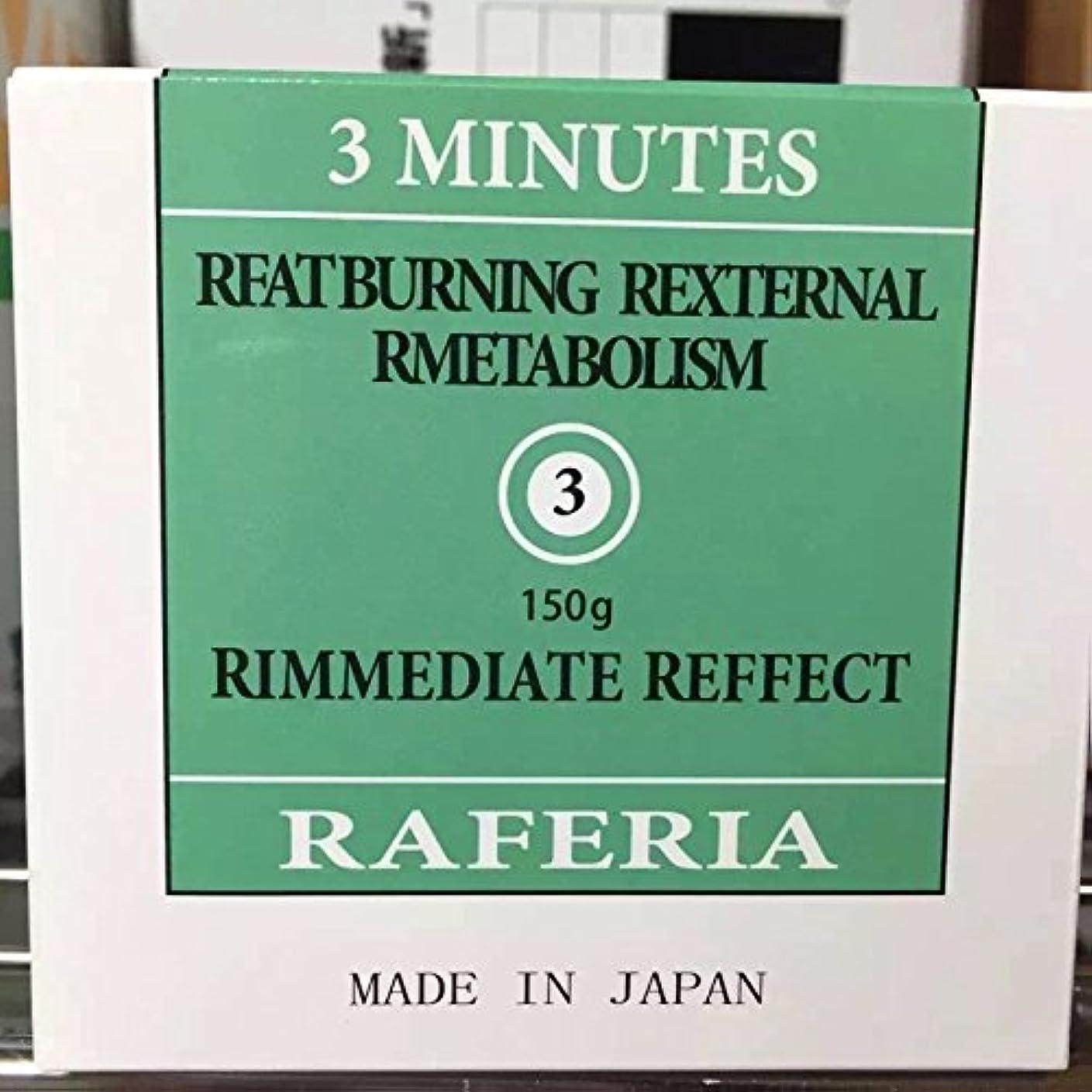 女性ペイント解決RAFERIA 3MINUTES 銀座ビューティジェル ボディクリーム