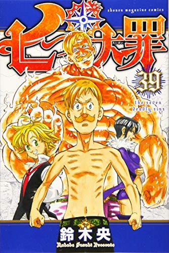 七つの大罪(39) (講談社コミックス)の詳細を見る