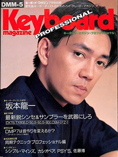 Keyboard magazine PROFESSIONAL (キーボード・マガジン・プロフェッショナル)/坂本龍一 佐藤博 カシオペア PSY'S