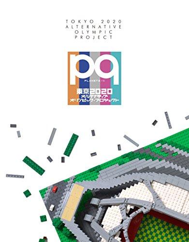 PLANETS vol.9 東京2020 オルタナティブ・オリンピック・プロジェクト