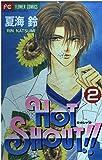 HOT SHOUT!! (2) (フラワーコミックス)