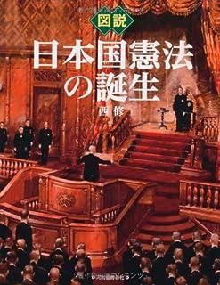 図説 日本国憲法の誕生 (ふくろうの本/日本の歴史)