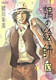 鵼の絵師 (10) (Nemuki+コミックス)