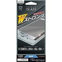 ラスタバナナ Xperia XZ2 Premium SO-04K SOV38 フィルム 曲面保護 強化ガラス Wストロング 3Dフレーム シルバー エクスペリア XZ2 プレミアム 液晶保護フィルム DS1085XZ2P