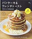 パンケーキ&フレンチトーストベストレシピBOOK