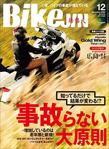 BikeJIN/培倶人(バイクジン) 2020年12月号 Vol.214( 事故らない大原則)[雑誌]