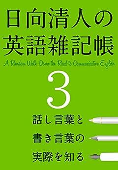 [日向清人, 晴山陽一]の日向清人の英語雑記帳(3):話す英語と書く英語の実際