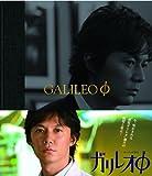 ガリレオΦ[Blu-ray/ブルーレイ]