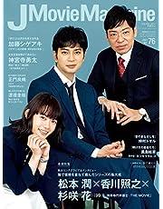 J Movie Magazine Vol.76【表紙:松本 潤×香川照之×杉咲 花 『99.9 -刑事専門弁護士- THE MOVIE』】 (パーフェクト・メモワール)