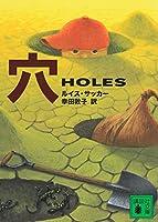 穴 HOLES (講談社文庫)