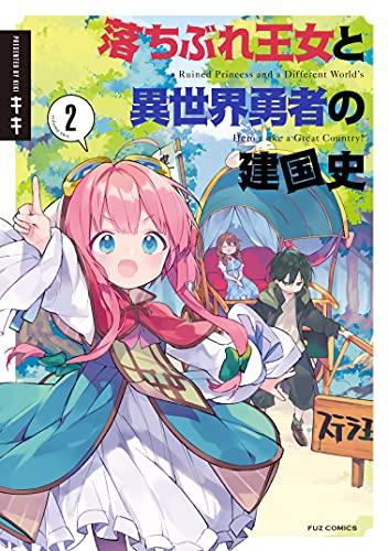 落ちぶれ王女と異世界勇者の建国史 2巻 (FUZコミックス)