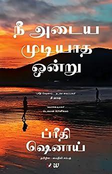 The One You Cannot Have (Tamil) - Nee Adaya Mudiyatha Ondru (Tamil Edition) by [Preeti Shenoy]