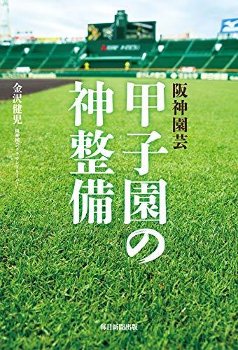 阪神園芸 甲子園の神整備 (毎日新聞出版)