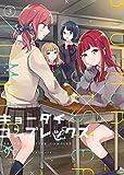 キョーダイコンプレックス(3) (ヤングキングコミックス)