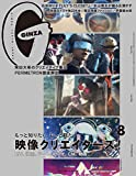 GINZA(ギンザ) 2020年 8月号 [映像クリエイターズ!] [雑誌]
