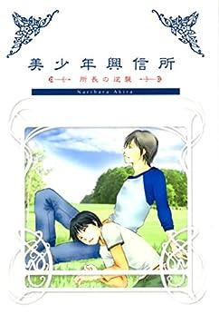 [Narihara Akira, たかはしかずか, 鳴原あきら]の美少年興信所2: [所長の逆襲]