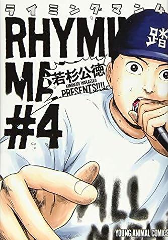 ライミングマン 4 (ヤングアニマルコミックス)