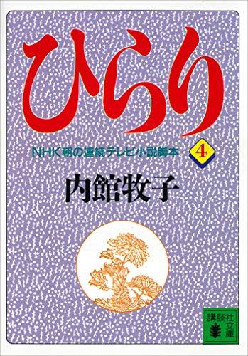 ひらり(4) (講談社文庫)