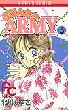 ぷりんせすARMY(3) (フラワーコミックス)