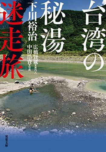 台湾の秘湯迷走旅 (双葉文庫)