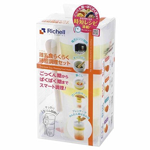 リッチェルRichell離乳食らくらく時短調理セット