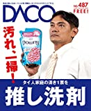Which Is The Best Detergent  DACO487 (Japanese Edition)