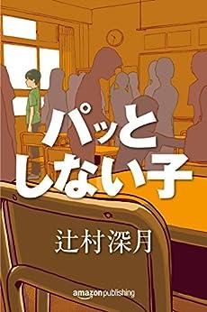 [辻村 深月]のパッとしない子 (Kindle Single)