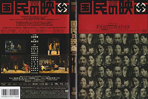 国民の映画