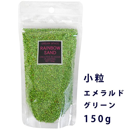 大和プラ販 ヤマト レインボーサンド 小粒 エメラルドグリーン