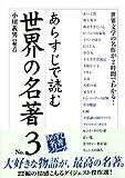 あらすじで読む世界の名著 No.3 「あらすじで読む名著」シリーズ (中経出版)
