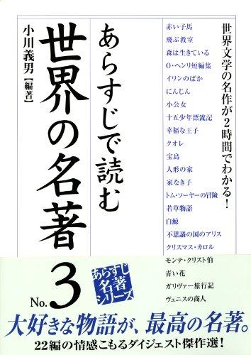あらすじで読む世界の名著 No.3 「あらすじで読む名著」シリーズ (中経出版)の詳細を見る
