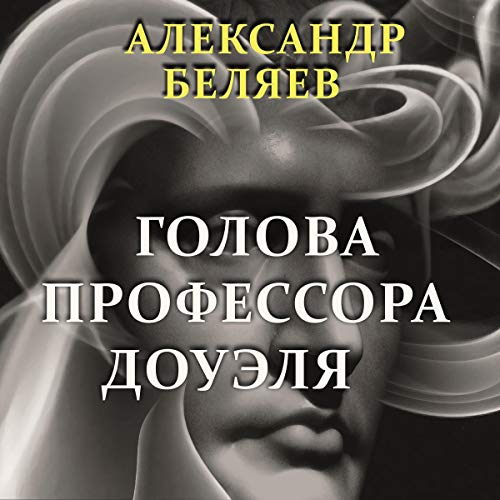 Голова профессора Доуэля [Professor Dowell's Head] cover art