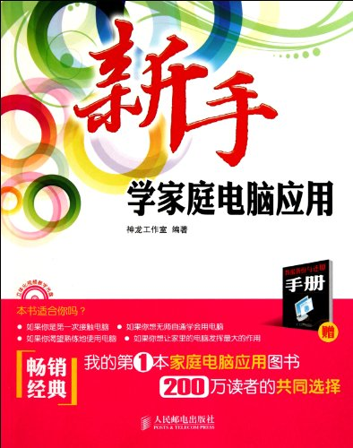 Computer Application For New Learner(1 CD)(Double Color Printing) (Chinese Edition)