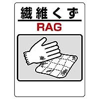【339-74】建設副産物分別標識 繊維くず