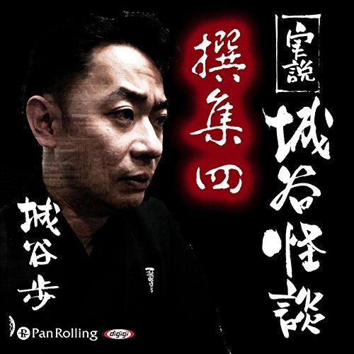 『実説 城谷怪談 撰集 四』のカバーアート