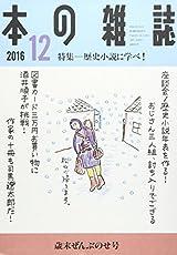 12月 歳末ぜんぶのせ号 No.402